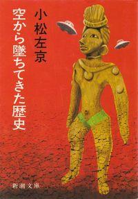 小松左京『空から墜ちてきた歴史』