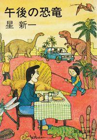 星新一『午後の恐竜』