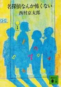 西村京太郎『名探偵なんか怖くない』
