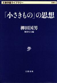 柳田国男/柄谷行人編『「小さきもの」の思想』