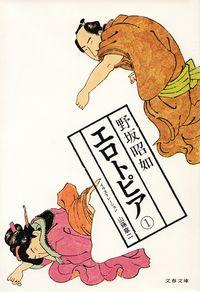 野坂昭如『エロトピア①』