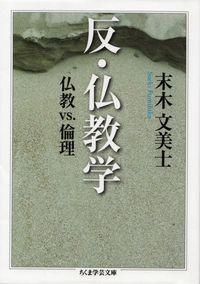 末木文美士『反・仏教学―仏教vs倫理』