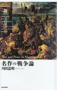 川田忠明『名作の戦争論』