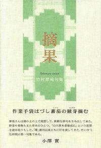 竹村翠苑『句集 摘果』