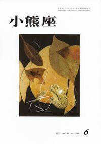「小熊座」2014年6月号