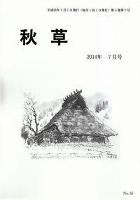 「秋草」2014年7月号