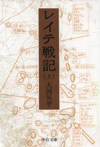 大岡昇平『レイテ戦記(上)』