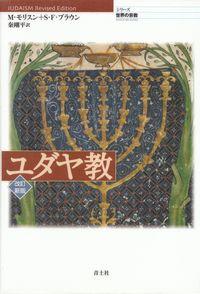 モリスン、ブラウン『ユダヤ教』