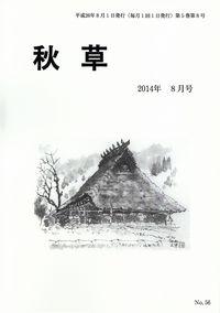 「秋草」2014年8月号