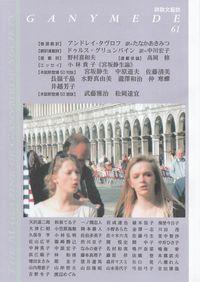 「ガニメデ」vol.61(2014年8月)