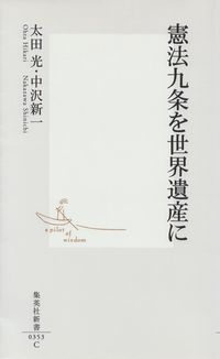 太田光・中沢新一『憲法九条を世界遺産に』