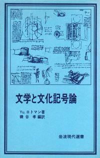 ロトマン『文学と文化記号論』