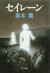 栗本薫『セイレーン』