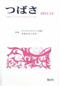 「つばさ」2013年12月号