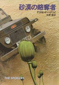 バグリイ『砂漠の略奪者』
