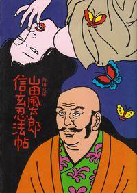 山田風太郎『信玄忍法帖』