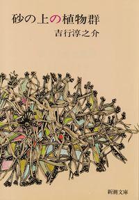 吉行淳之介『砂の上の植物群』