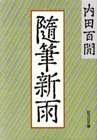 内田百間『随筆新雨』