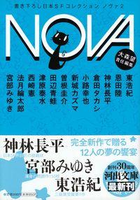 大森望責任編集『NOVA2 書き下ろし日本SFコレクション』