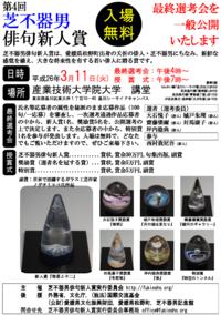芝不器男俳句新人賞_最終選考会広告原稿Ver26 (1)