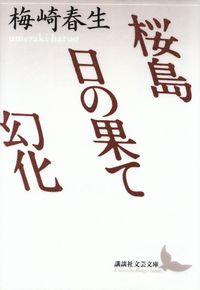 梅崎春生『桜島・日の果て・幻化』