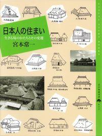 宮本常一『日本人の住まい―生きる場のかたちとその変遷』