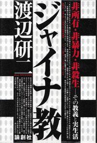 渡辺研二『ジャイナ教―非所有・非暴力・非殺生 その教義と実生活』
