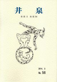 「井泉」2014年3月号