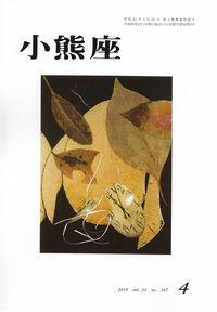 「小熊座」2014年4月号