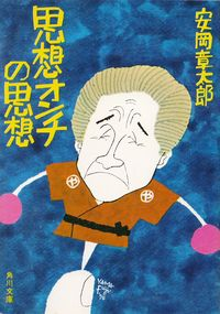安岡章太郎『思想オンチの思想』