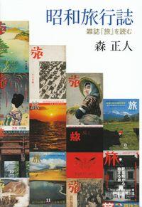 森正人『昭和旅行誌―雑誌『旅』を読む』