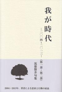筑紫磐井『句集 我が時代 ―二〇〇四~二〇一三―』
