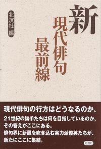 北溟社編『新現代俳句最前線』