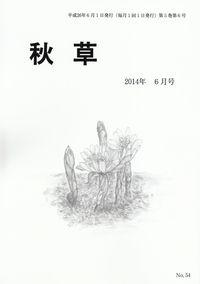 「秋草」2014年6月号