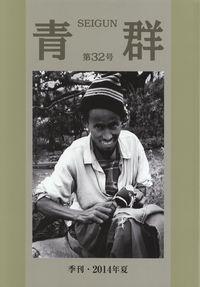 「青群」第32号(2014年夏)