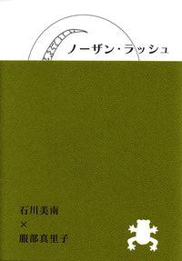 石川美南×服部真理子「ノーザン・ラッシュ」vol.1