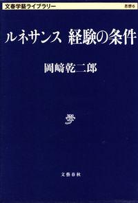 岡﨑乾二郎『ルネサンス 経験の条件』