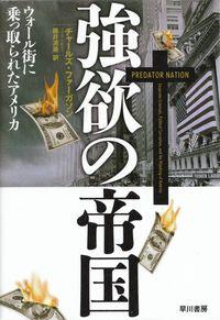 ファーガソン『強欲の帝国―ウォール街に乗っ取られたアメリカ』
