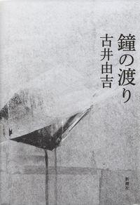 古井由吉『鐘の渡り』