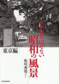 布川秀男『もう取り戻せない昭和の風景 東京編』