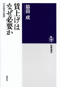 脇田成『賃上げはなぜ必要か―日本経済の誤謬』