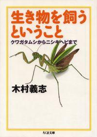 木村義志『生き物を飼うということ―クワガタムシからニシキヘビまで』