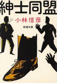 小林信彦『紳士同盟』