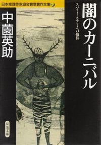 中薗英助『闇のカーニバル スパイ・ミステリィへの招待―日本推理作家協会賞全集41』
