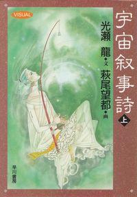 光瀬龍・萩尾望都『宇宙叙事詩(上)』