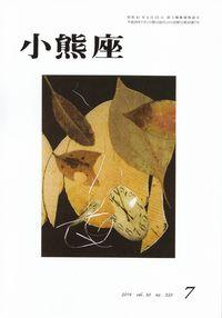 「小熊座」2014年7月号