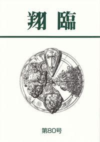 「翔臨」第80号(2014年6月)