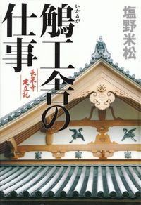 塩野米松『鵤工舎の仕事―長泉寺建立記』