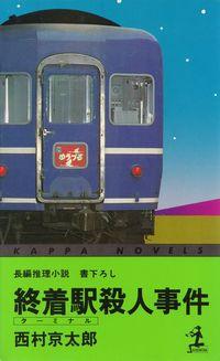西村京太郎『終着駅殺人事件』