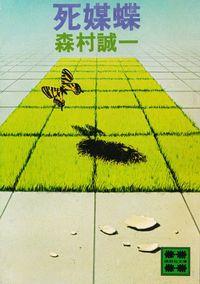 森村誠一『死媒蝶』